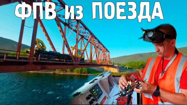 drone fpv train